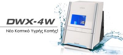 DWX-4